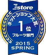 2015年ネットショップ大賞受賞