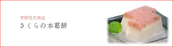 【季節限定商品】春かおる桜の本葛餅