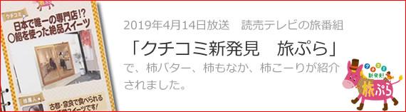 読売テレビ【クチコミ新発見旅ぷら】で柿もなか 柿バター 柿こーり紹介されました