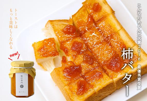 牡蠣じゃないよ 「柿バター」 こんなのあるんだ大賞2016 最優秀賞受賞!