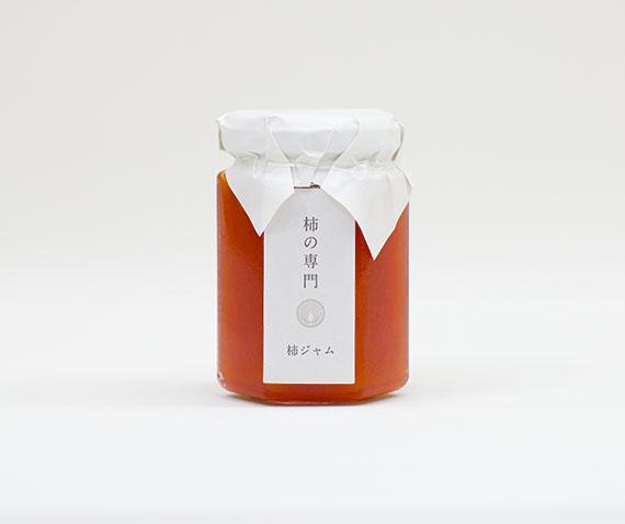 完熟富有柿を炊き詰めた濃厚な柿ジャム 柿の専門いしい