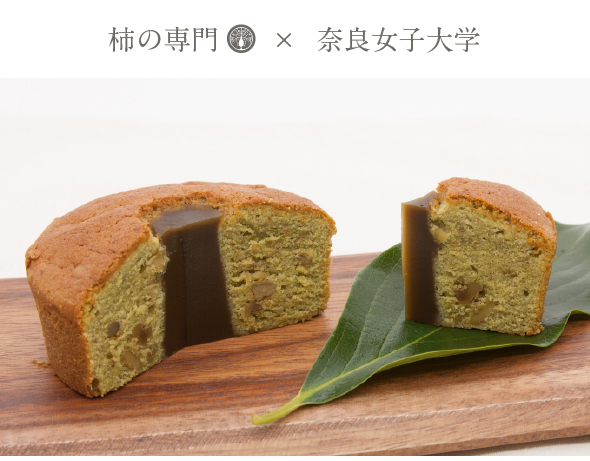 柿の専門 KAKIHAケーキ
