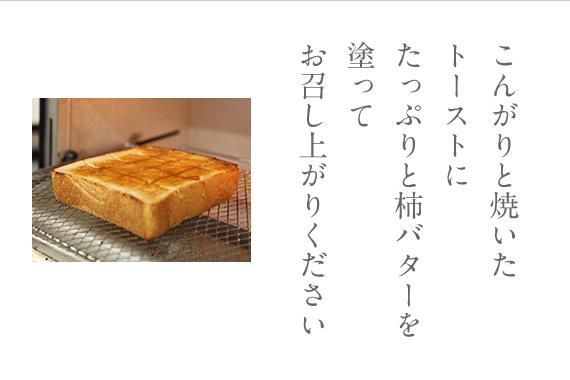 こんがりトーストとの相性抜の柿バター