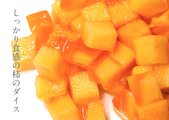 ダイス状にカットした柿の果肉の食感も楽しめる柿バター