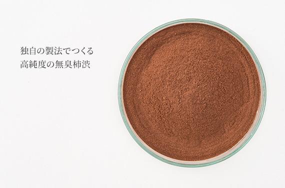 柿渋(無臭粉末柿渋)