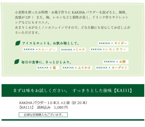 柿の葉の栄養まるごと KAKIHAパウダー