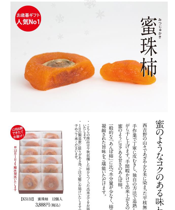 お歳暮に人気! 蜜珠柿12個入