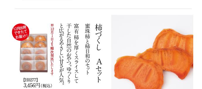 奈良の定番ギフト 柿菓子詰合せ