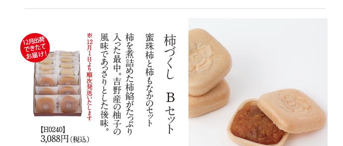 奈良の定番ギフト 柿菓子詰合せ お歳暮にどうぞ