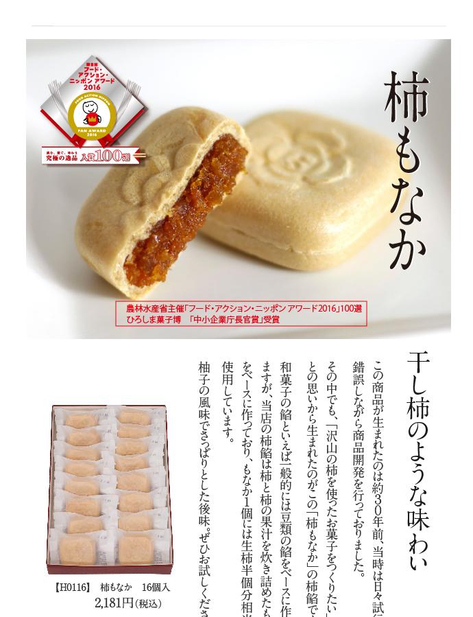 人気上昇中 奈良土産の柿もなかギフト箱