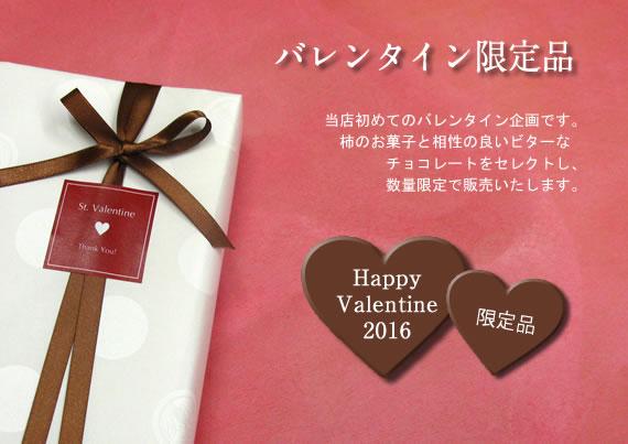 バレンタイン限定商品 柿の専門